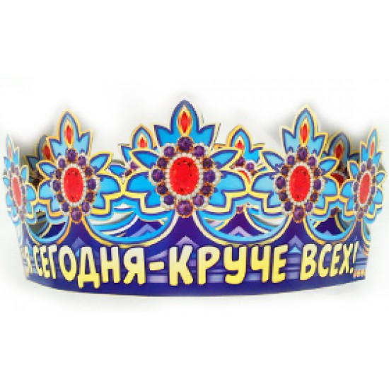 Короны, Я сегодня - Круче всех,  (1 шт.), 19.90 р. за 1 шт.