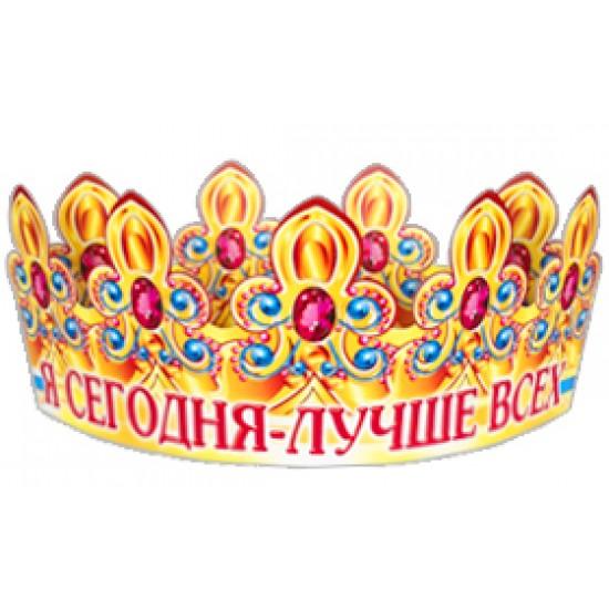 Короны, Я сегодня - Лучше всех,  (1 шт.), 18.50 р. за 1 шт.