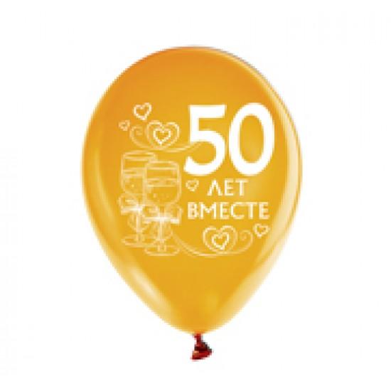 """Воздушные шары с рисунком, Воздушный шар латексный 12"""" металлик, золотой 50 шт/упак.""""50 лет вместе"""",  (50 шт.), 5.30 р. за 1 шт."""