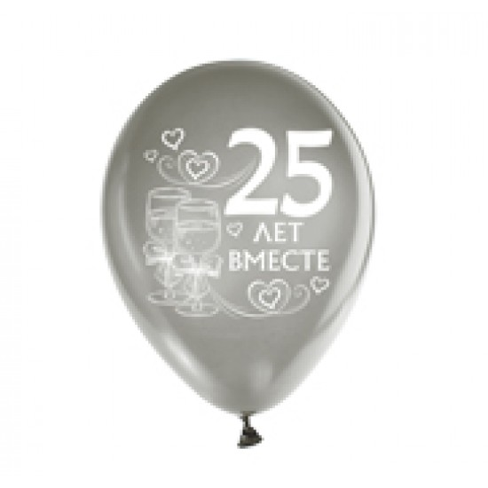 """Воздушные шары с рисунком, Воздушный шар латексный 12"""" металлик, серебряный, 50 шт/упак.""""25 лет вместе"""",  (50 шт.), 5.30 р. за 1 шт."""