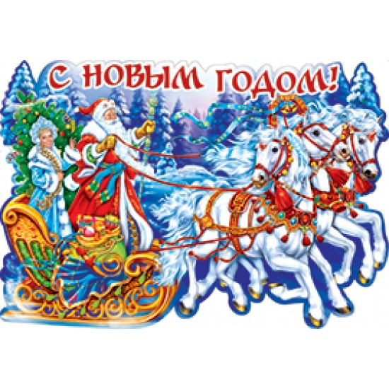 Новогодние плакаты , С Новым годом,  (10 шт.), 20 р. за 1 шт.