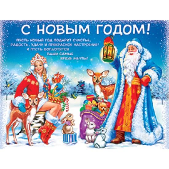 Новогодние плакаты , С Новым Годом!,  (10 шт.), 33 р. за 1 шт.