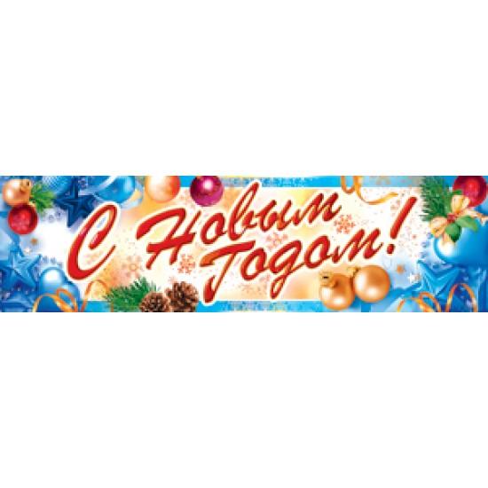 Новогодние плакаты , С Новым годом!,  (1 шт.), 20 р. за 1 шт.