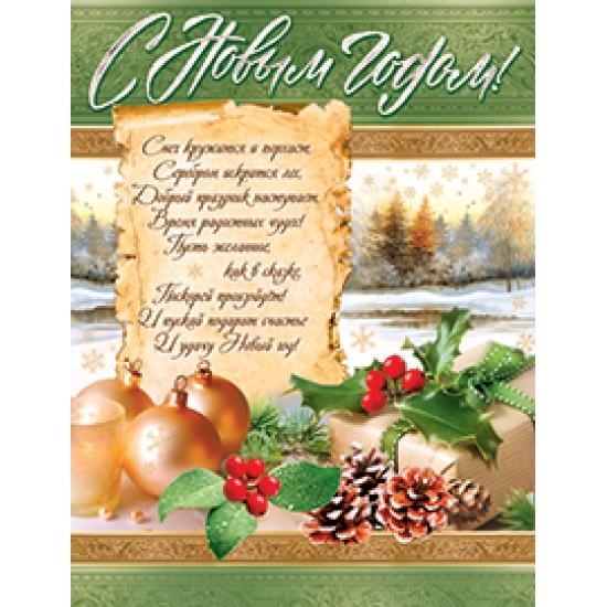 Новогодние плакаты , С Новым Годом,  (10 шт.), 33 р. за 1 шт.