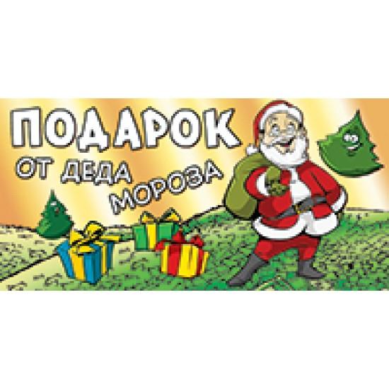 Новогодние конверты , Подарок от Деда Мороза,  (10 шт.), 11.70 р. за 1 шт.