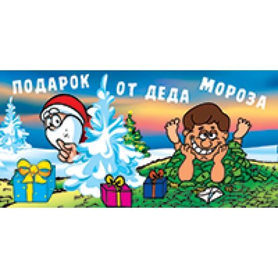 Новогодние конверты , Подарок от Деда Мороза,  (10 шт.), 6.20 р. за 1 шт.