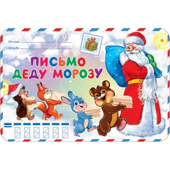 Открытки А-5, Открытка   Письмо Деду Морозу,  (10 шт.), 15.80 р. за 1 шт.