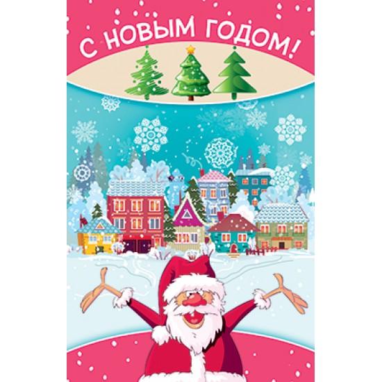 Открытки А-5, Открытка   С новым годом,  (10 шт.), 6.20 р. за 1 шт.