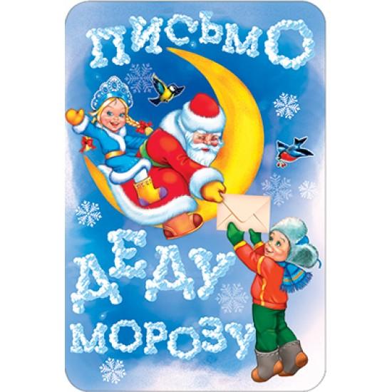 Открытки А-5, Открытка   Письмо Деду Морозу,  (10 шт.), 13.90 р. за 1 шт.