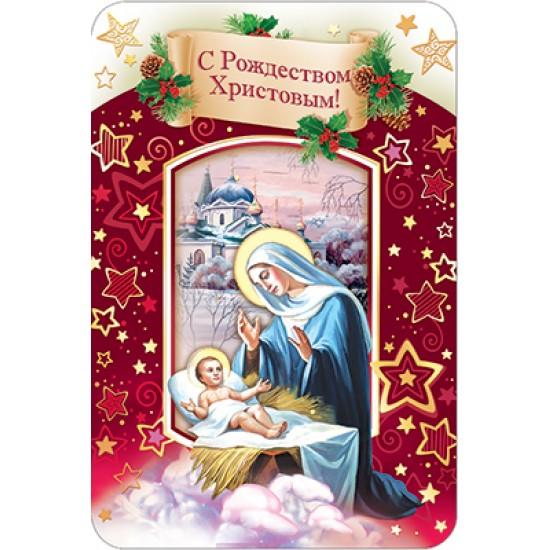 Открытки А-5, Открытка   С Рождеством,  (10 шт.), 13.90 р. за 1 шт.
