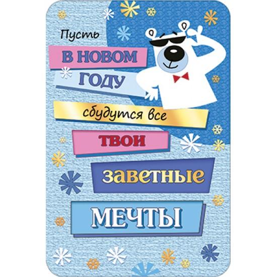 Открытки А-5, Открытка   Пусть в новом году,  (10 шт.), 15.80 р. за 1 шт.