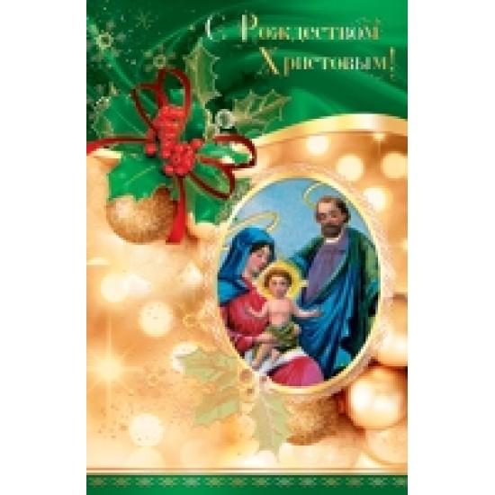 Открытки А-5, Открытка   С Рождеством Христовым,  (10 шт.), 15.80 р. за 1 шт.
