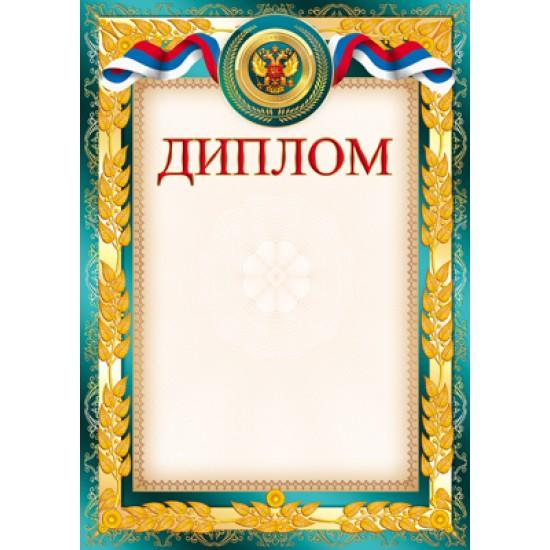 Грамоты, Диплом,  (20 шт.), 4.90 р. за 1 шт.
