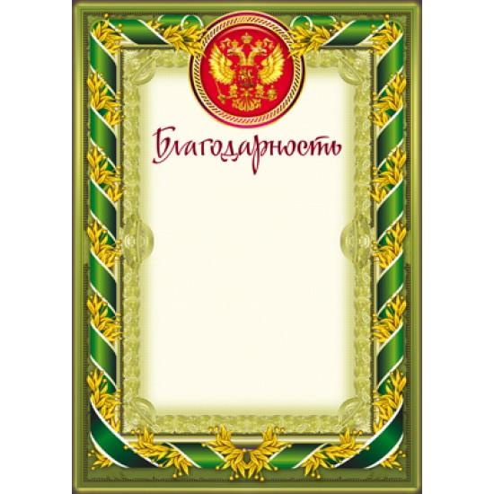 Грамоты, Благодарность,  (20 шт.), 4.90 р. за 1 шт.