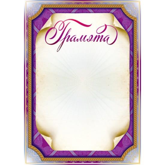 Грамоты, Грамота,  (20 шт.), 4.90 р. за 1 шт.