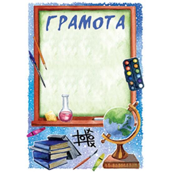 Грамоты, Грамота,  (10 шт.), 7.50 р. за 1 шт.