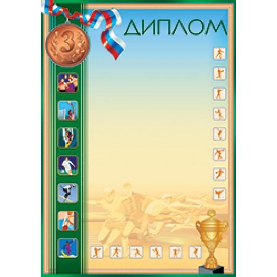 Грамоты, Диплом 3 место,  (10 шт.), 7.50 р. за 1 шт.