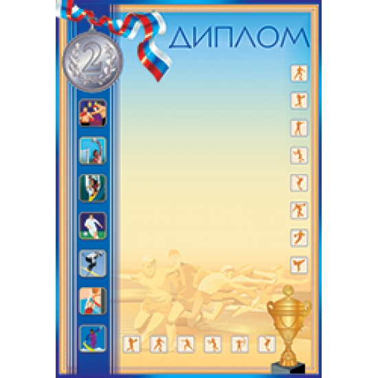 Грамоты, Диплом 2 место,  (10 шт.), 6.90 р. за 1 шт.