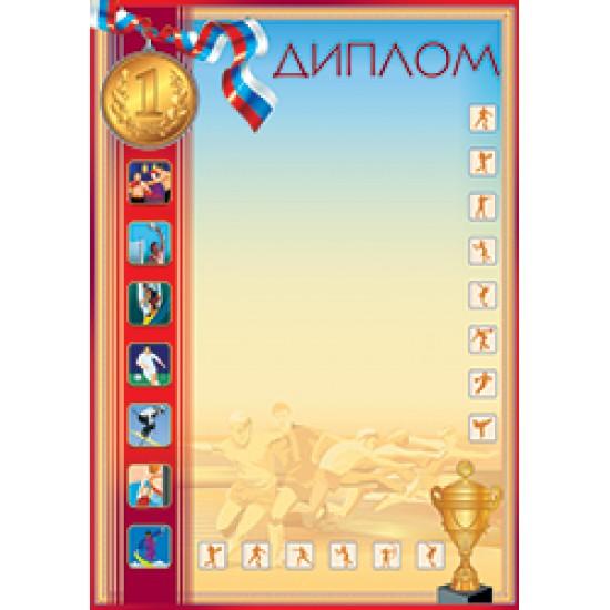 Грамоты школьные, Диплом 1 место,  (10 шт.), 7.50 р. за 1 шт.