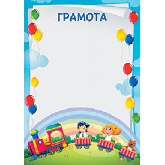 Грамоты школьные, Грамота,  (10 шт.), 7.50 р. за 1 шт.