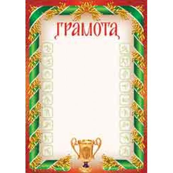 Грамоты на 1 сентября, Грамота,  (10 шт.), 7.50 р. за 1 шт.