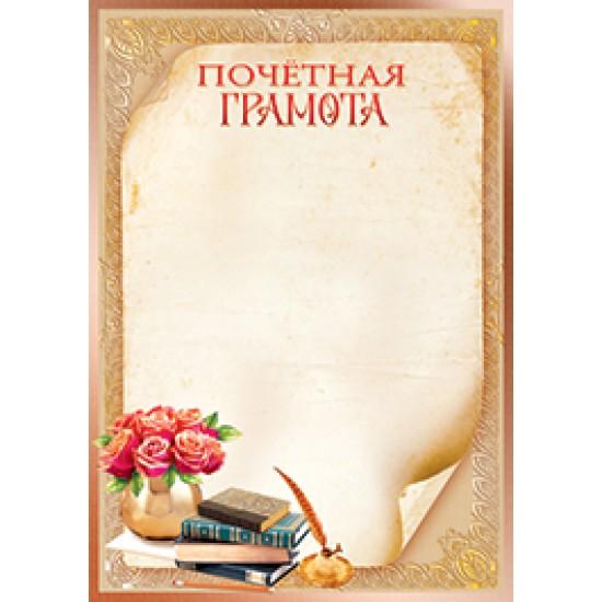 Грамоты школьные, Почётная грамота,  (10 шт.), 7.50 р. за 1 шт.