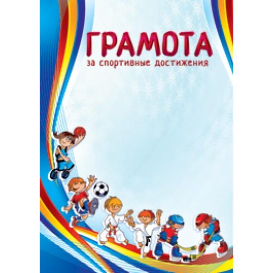 Грамоты школьные, Грамота за спортивные достижения,  (10 шт.), 7.50 р. за 1 шт.