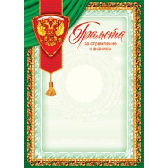 Грамоты школьные, Грамота,  (10 шт.), 6.90 р. за 1 шт.