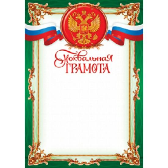 Грамоты школьные, Похвальная грамота,  (10 шт.), 7.50 р. за 1 шт.