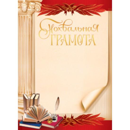 Грамоты школьные, Похвальная грамота,  (10 шт.), 12 р. за 1 шт.
