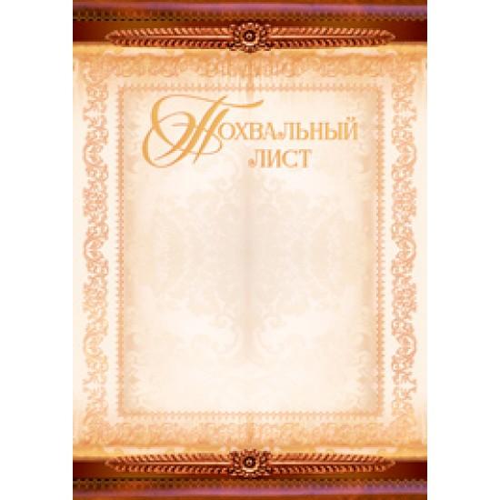 Грамоты школьные, Похвальный лист,  (10 шт.), 11 р. за 1 шт.