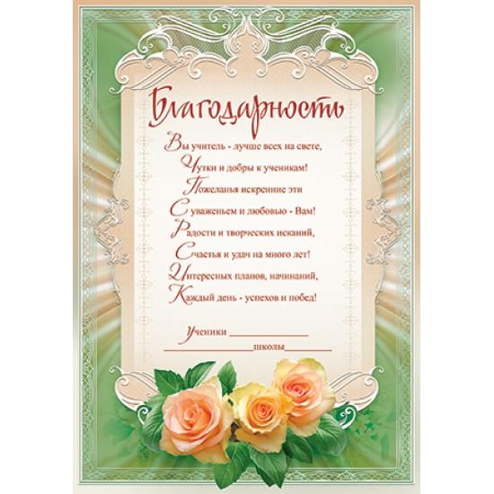 Грамоты школьные, Благодарность,  (10 шт.), 6.90 р. за 1 шт.