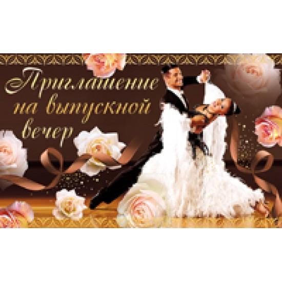 Приглашения, Приглашение на выпускной вечер,  (20 шт.), 4.20 р. за 1 шт.
