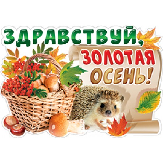 Плакаты, Здравствуй, золотая осень!,  (10 шт.), 20 р. за 1 шт.