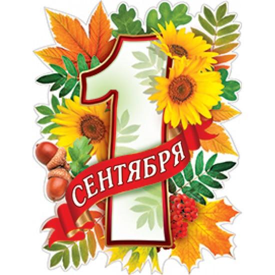 Плакаты, 1 сентября,  (10 шт.), 33 р. за 1 шт.