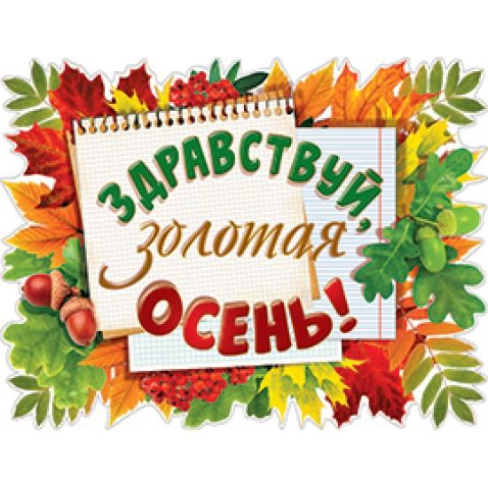 Осенняя тематика, Здравствуй, золотая осень!,  (10 шт.), 33 р. за 1 шт.