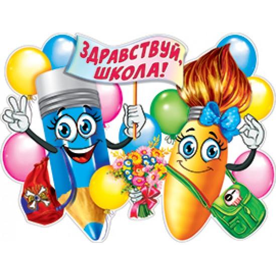 Плакаты на 1 Сентября, Здравствуй, школа!,  (10 шт.), 33 р. за 1 шт.