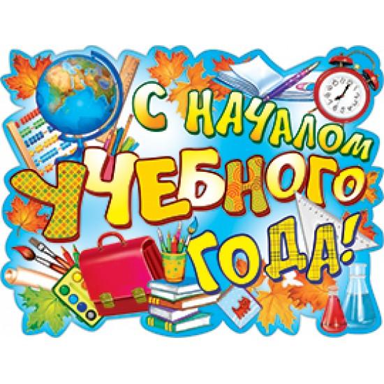 Плакаты, С началом учебного года,  (10 шт.), 33 р. за 1 шт.