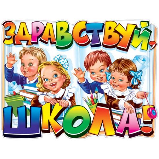 Плакаты, Здравствуй, школа!,  (10 шт.), 33 р. за 1 шт.