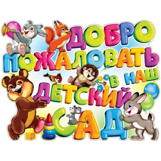Плакаты, Добро пожаловать в наш детский сад,  (10 шт.), 33 р. за 1 шт.