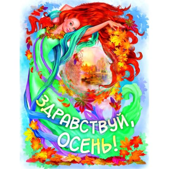 Плакаты, Здравствуй,  осень!,  (10 шт.), 33 р. за 1 шт.