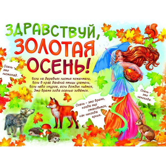 Плакаты на 1 Сентября, Здравствуй, золотая осень!,  (10 шт.), 33 р. за 1 шт.