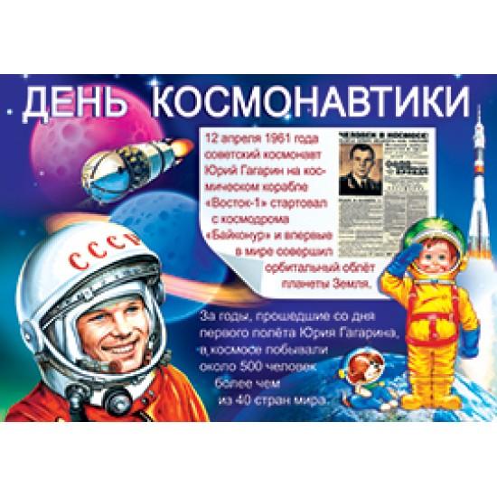 Плакаты, День космонавтики,  (10 шт.), 20 р. за 1 шт.
