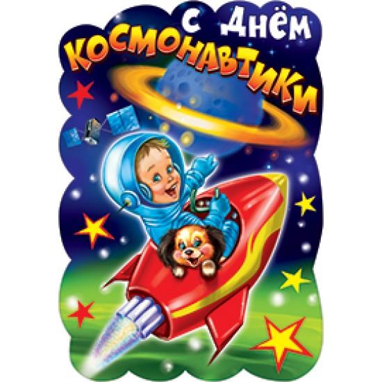 Плакаты, С Днём космонавтики,  (10 шт.), 20 р. за 1 шт.