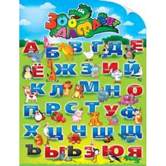 Плакаты, Зоо Алфавит,  (10 шт.), 32 р. за 1 шт.