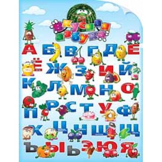Плакаты, Вкусная азбука,  (10 шт.), 32 р. за 1 шт.