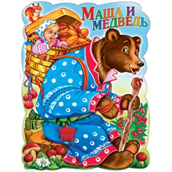 Плакаты, Маша и медведь,  (10 шт.), 33 р. за 1 шт.