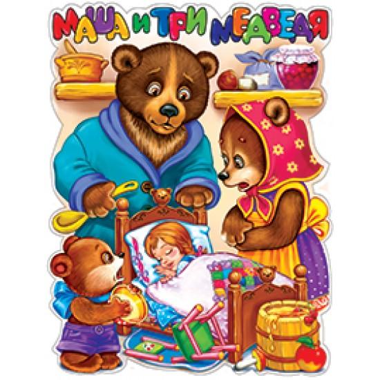 Плакаты, Маша и три медведя,  (10 шт.), 32 р. за 1 шт.