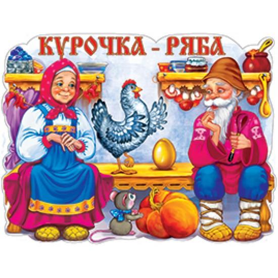 Плакаты, Курочка-Ряба,  (10 шт.), 33 р. за 1 шт.