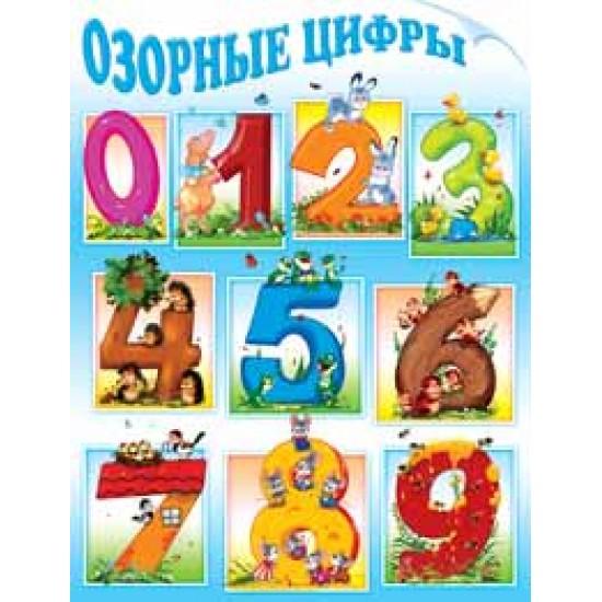 Плакаты, Озорные цифры,  (10 шт.), 32 р. за 1 шт.